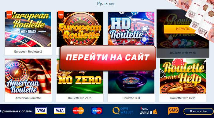 Теория вероятности рулетка онлайн купон казино вулкан 2020