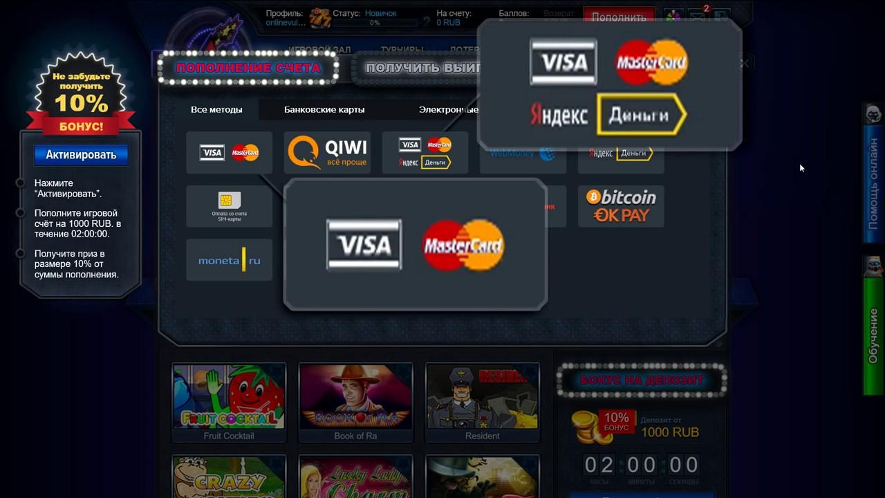 Игра казино вулкан бесплатно с выводом денег играть в карты 21 очко i без регистрации