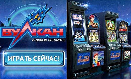 Казино вулкан слот играть бесплатно casino spielen online