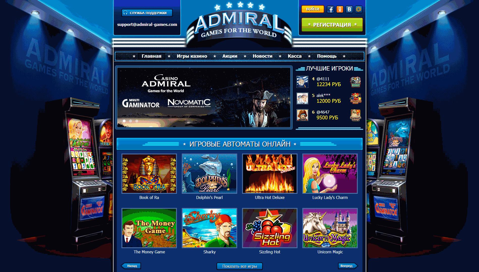 Играть бесплатно в игровые автоматы адмирал как играть в карты тысячи